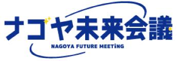 ナゴヤ未来会議
