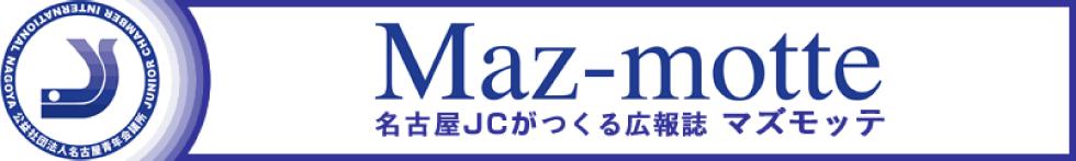 名古屋JCがつくる広報誌 マズモッテ