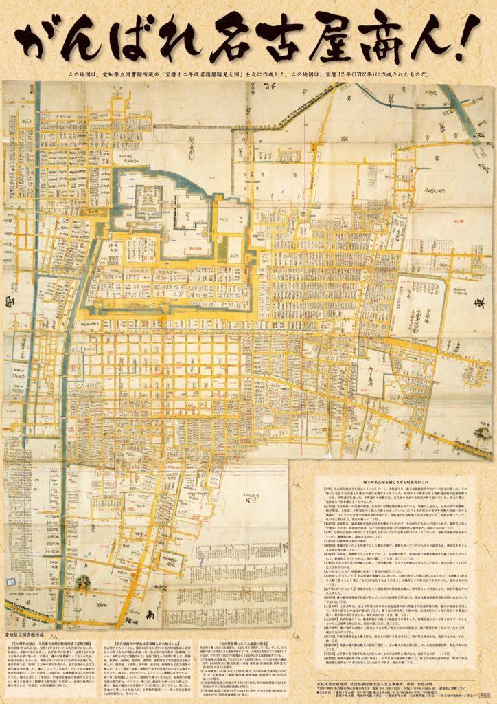 江戸時代地図_webのサムネイル