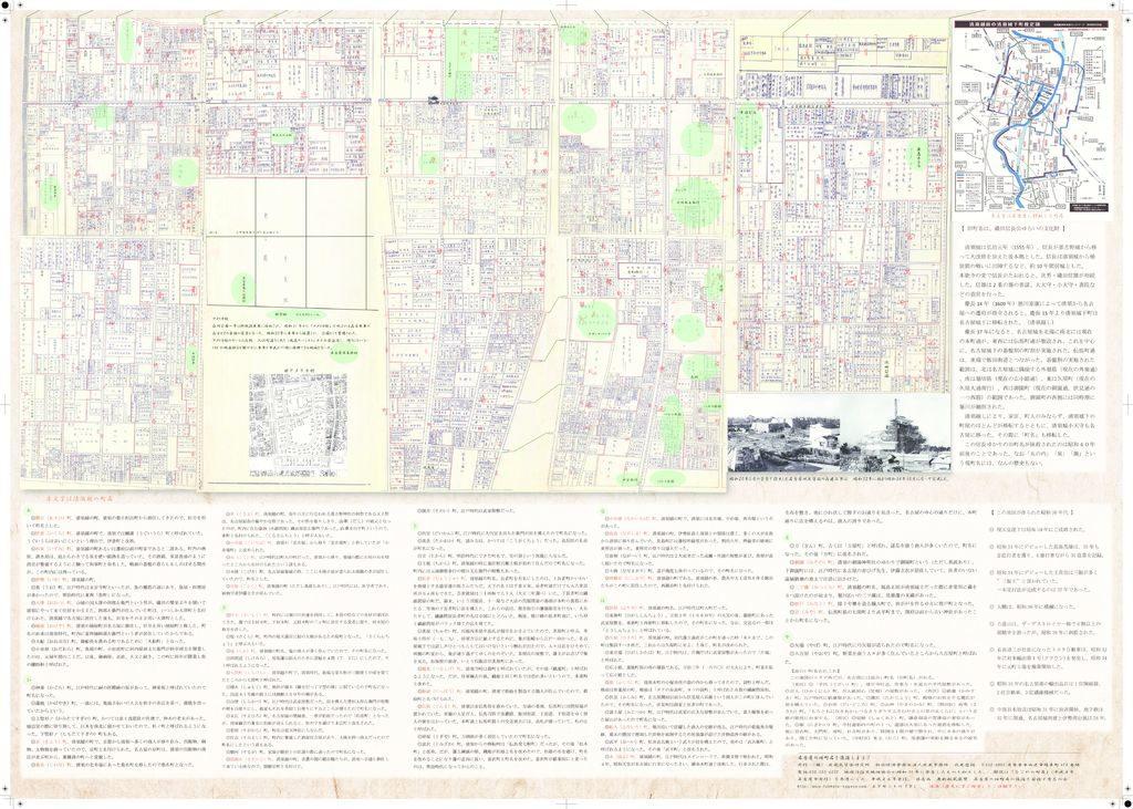 昭和地図下町_webのサムネイル